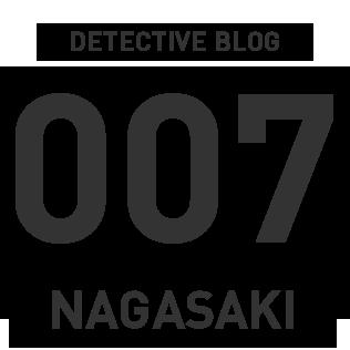 長崎007
